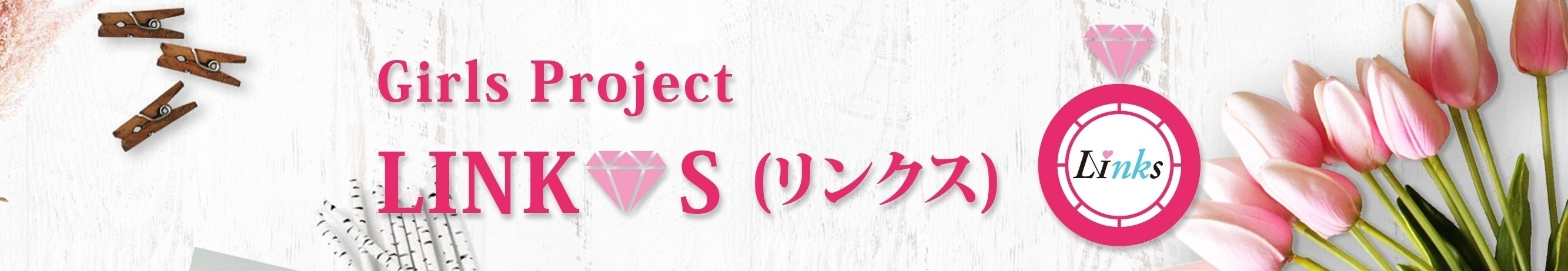 girls project LINK-S.私達は、ネッツトヨタ熊本 Girls Project LINK-S(リンクス)です。